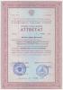 Сертификат ФЦЦС Якушина Л.В.