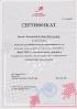 Сертифицированный преподаватель Якушина Л.В.