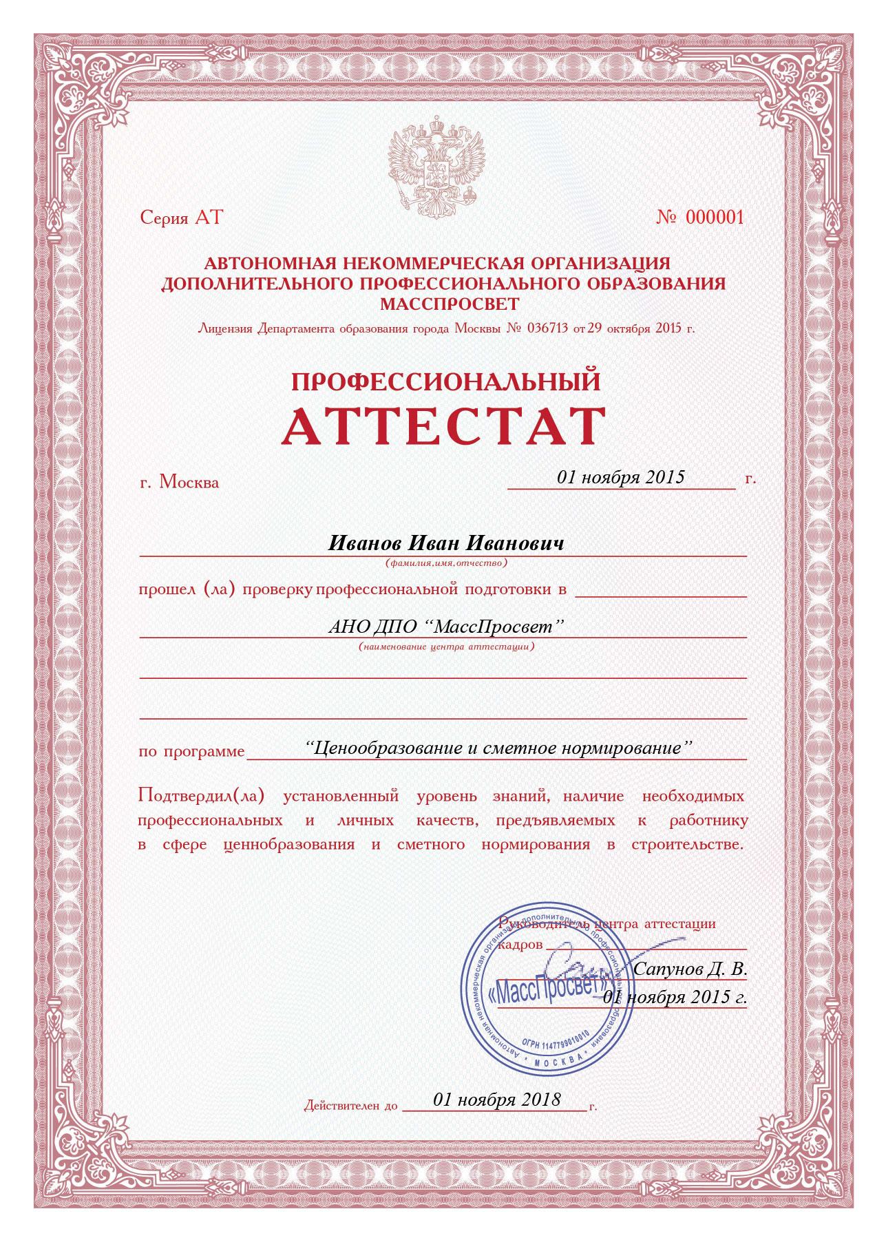 Программу Для Сметчиков