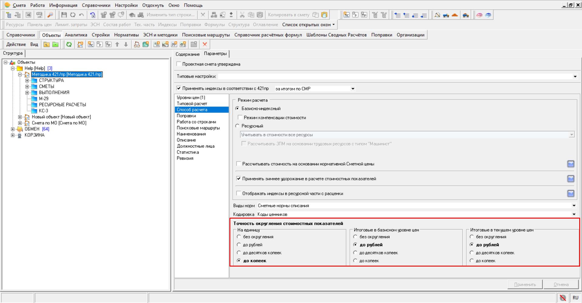 Параметры объекта - Способ расчета при использовании параметра Применять индексы в соответствии с 421пр.png