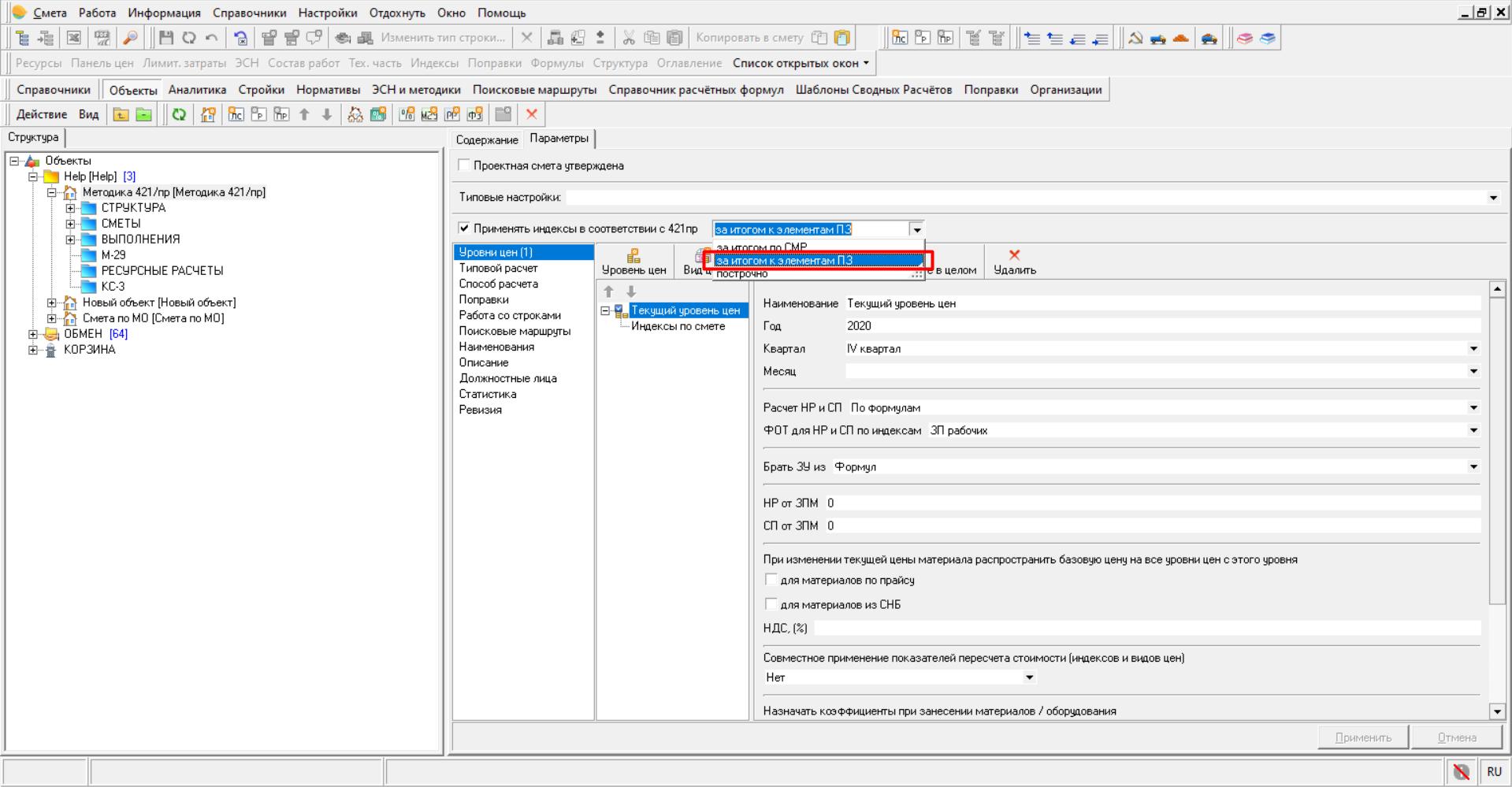 Параметры объекта - Применять индексы в соответствии с 421пр - за итогом к элементам ПЗ